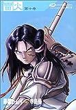 雷火―凍結 (第10巻) (Kadokawa comics A―藤原カムイコレクション)