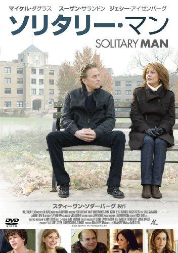 ソリタリー・マン [DVD]の詳細を見る