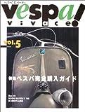 ベスパ!ビバーチェ (Vol.5)