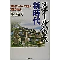 スチールハウス新時代―賃貸住宅フランチャイズで実現した高品質の快適住宅
