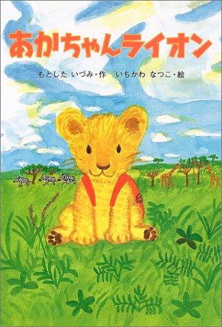 あかちゃんライオン (おはなしボンボン)の詳細を見る