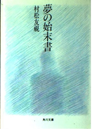 夢の始末書 (角川文庫)
