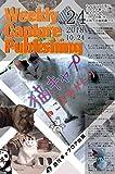 週刊キャプロア出版(第24号): 猫キャプ ねこものがたり