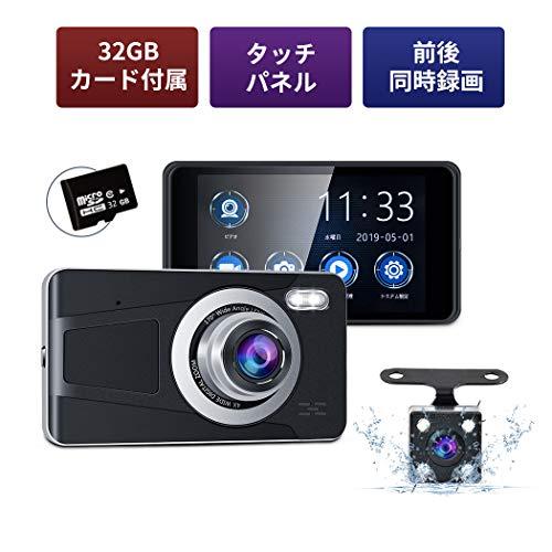 ドライブレコーダー 前後2カメラ SONYセンサー 32GBカード付き 1080PフルHD 200万画素 どらいぶれこーだー小型 4インチ 動き検知 駐車監視 Gセンサー 常時録画 コンパクト 車載カメラ ドラレコー