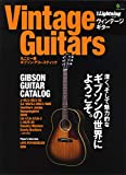 Vintage Guitars 丸ごと一冊ギブソン・アコースティック (エイムック 別冊Lighting)
