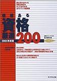 価値ある資格 厳選200〈2005年度版〉