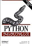 Pythonクィックリファレンス