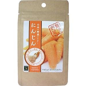 natural stock 日本の野菜パウダーにんじん 20g