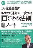 図解Dr.佐藤富雄のあなたの運命が一変する!「口ぐせの法則」実践ノート (East Press Business)