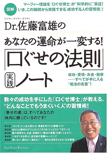 図解Dr.佐藤富雄のあなたの運命が一変する!「口ぐせの法則」実践ノート (East Press Business)の詳細を見る
