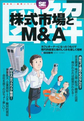 図解 株式市場とM&A (翔泳社・図解シリーズ)