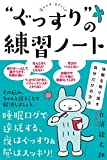 """""""ぐっすり""""の練習ノート"""