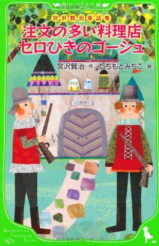 宮沢賢治童話集  注文の多い料理店 セロひきのゴーシュ (角川つばさ文庫)の詳細を見る