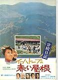 映画パンフレット 「分校日記 イーハトーブの赤い屋根」 監督熊谷勲 出演上條恒彦、丘みつ子
