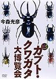 大自然ライブラリー カブト・クワガタ大博覧会 [DVD]