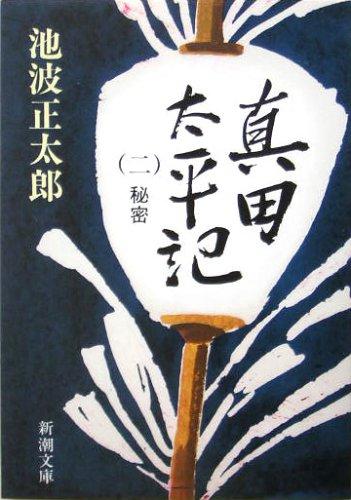 真田太平記(二)秘密 (新潮文庫)の詳細を見る