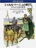 シャルルマーニュの時代―フランク王国の野望 (オスプレイ・メンアットアームズ・シリーズ)