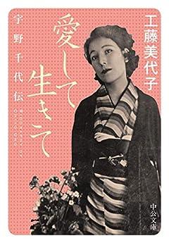 愛して生きて-宇野千代伝 (中公文庫 く 16-9)