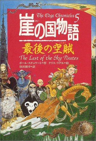 崖の国物語〈5〉最後の空賊 (ポプラ・ウイング・ブックス)の詳細を見る