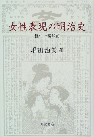 女性表現の明治史―樋口一葉以前