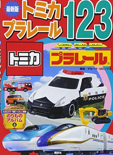 最新版トミカ・プラレール123 (のりものアルバム(新))