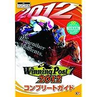 ウイニングポスト7 2012 コンプリートガイド