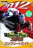 「ウイニングポスト7 2012 コンプリートガイド」の画像