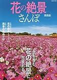 花の絶景さんぽ関西版 息を呑む、花の絶景に包まれる (ぴあMOOK関西)