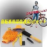My Vision 自転車用 掃除道具 6点セット 洗車 ブラシ タイヤ ギヤ クリーナー MV-SL0204