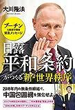 大川 隆法 (著)出版年月: 2018/11/21新品: ¥ 1,5122点の新品/中古品を見る:¥ 1,100より