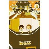 サナギさん 6 (少年チャンピオン・コミックス)