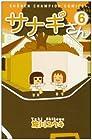 サナギさん 第6巻