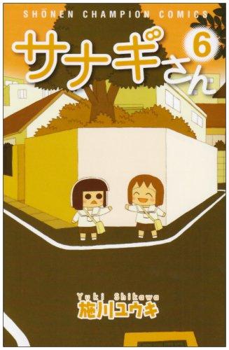 サナギさん 6 (少年チャンピオン・コミックス)の詳細を見る