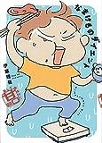 なまけものダイエット 楽して痩せたい甘口篇 / 伊藤 理佐 のシリーズ情報を見る