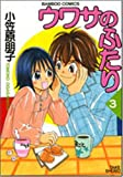 ウワサのふたり 3 (バンブー・コミックス)