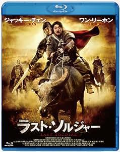 ラスト・ソルジャー [Blu-ray]
