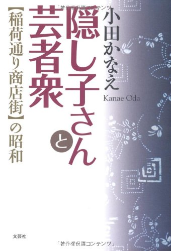隠し子さんと芸者衆 【稲荷通り商店街】の昭和
