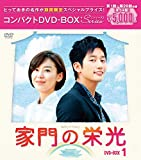 家門の栄光 コンパクトDVD-BOX1[DVD]