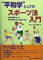 """""""平和学""""としてのスポーツ法入門―平和を愛する人が2020年までに必読の一冊"""