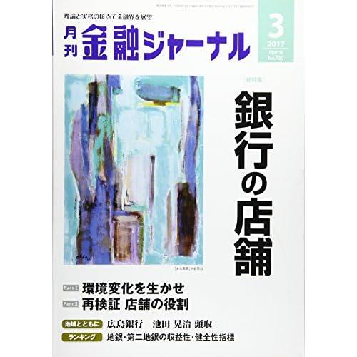 金融ジャーナル 2017年 03 月号 [雑誌]