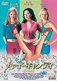 ハード・キャンディ [DVD]