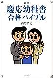 新版 慶応幼稚舎合格バイブル