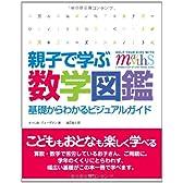親子で学ぶ数学図鑑:基礎からわかるビジュアルガイド
