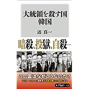 大統領を殺す国 韓国 (角川oneテーマ21)
