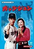 甦るヒーローライブラリー 第6集 ガッツジュン HDリマスター DVD-BOX[DVD]