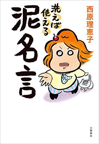 洗えば使える 泥名言 (文春e-book)