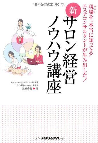 """新・サロン経営ノウハウ講座―現場(サロン)を""""本当に知ってる""""・・・"""
