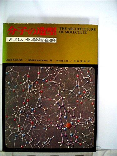 分子の造型―やさしい化学結合論 (1967年)