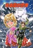 光る雪の恐怖 (冒険ファンタジー名作選 19)