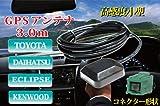 《G-2》◆ 汎用 GPS アンテナ トヨタ/ダイハツ 補修・載せ替え作業に 配線長:約3.0m(NHDT-W57 NHDT-W57D NHZN-W57 ND3T-W56 NDDA-W56 NDDN-W56 NH3T-W56 NHDN-W56 NHDN-W56G NHXT-W56D ND3T-W55 NDCN-D55 NDCN-W55 NDDA-W55 NH3T-W55 NHDN-W55G NHDT-W55 NHXT-W55V)